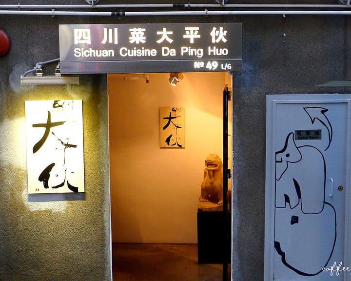 SICHUAN DA PING HUO HONG KONG PRIVATE KITCHEN