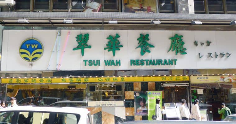 Tsui Wah Restaurant Hong Kong | Milk Tea HK Cafe 翠華餐廳