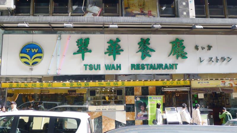 Tsui Wah Restaurant Hong Kong Nomss.com Delicious Food Photography Healthy Travel Lifestyle