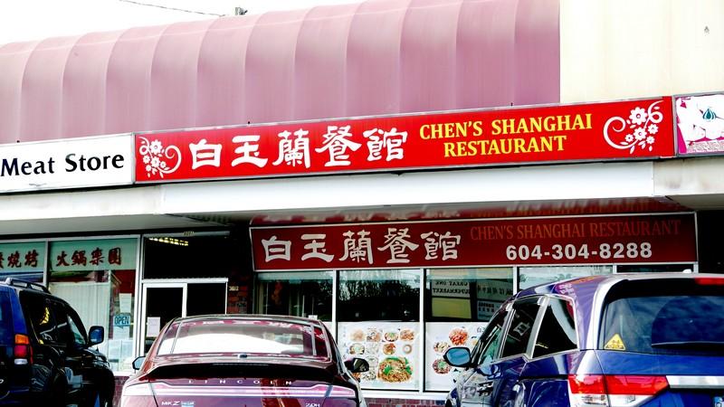Chen's Shanghai Kitchen Richmond