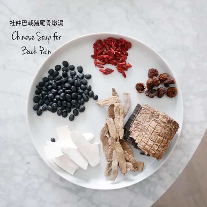 社仲巴戟豬尾骨燉湯 CHINESE SOUP FOR BACK PAIN RECIPE NOMSS FOOD BLOG VANCOUVER