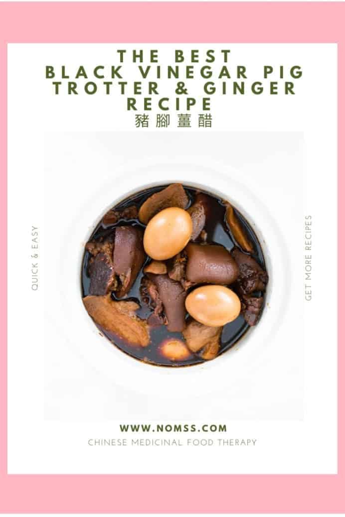 THE BEST BLACK VINEGAR PIG TROTTER AND GINGER RECIPE 豬腳薑醋