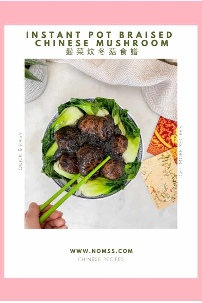 In preparation for the upcoming Chinese Lunar New Year, I made this festive recipe Instant Pot Braised Chinese Mushroom 髮菜炆冬菇食譜. It takes just 20 minutes in the pressure cooker. Serve this on tops of your favourite seasonal green Chinese vegetables like Shanghai Bok Choy, Lettuce or Choy Sum. #chinesenewyear #lunarnewyear #mushroomrecipes #chinesemushroomrecipes #shiitakemushroomrecipes #chinesenewyearreuniondinner #veganrecipes #chineserecipes #chinesefood #chinesecuisine #instanomss#vegetablerecipes #instantpotrecipes #pressurecookerrecipes